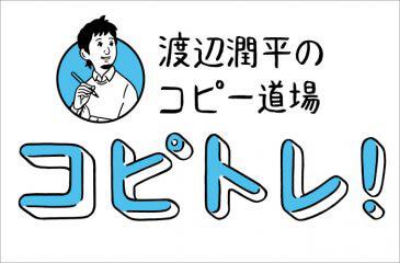 渡辺潤平の「コピトレ!」