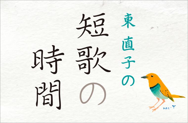 東直子の「短歌の時間」