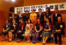 第58回 講談社児童文学新人賞、第39回講談社 絵本新人賞決