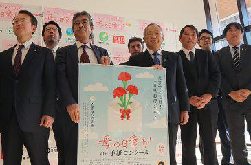選考委員長に中村獅童さん  第1回『母の日参り』手紙