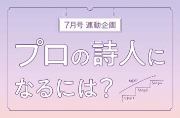 7月号連動企画「プロの詩人になるには?」