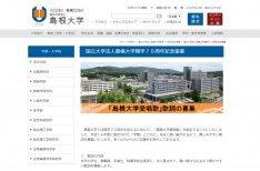 【11/30締切】国立大学法人島根大学開学70周年記念事業「