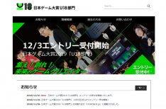 未来のゲームクリエイターを発掘!日本ゲーム大賞2019 U18