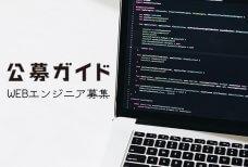 公募ガイド社 WEBエンジニア募集中!