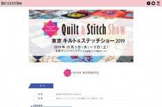 賞金20万円、キルト・刺しゅうコンテスト2019