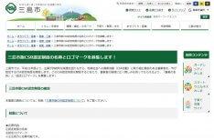 三島市版CSR認定制度の名称とロゴマーク募集