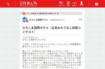 広島おもてなし部屋コンテスト