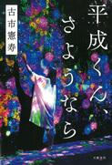『平成くん、さようなら』 (文藝春秋/1400円+税)