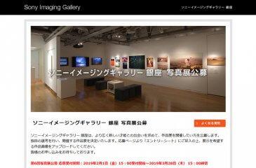 作品展開催、ソニーイメージングギャラリー写真展公