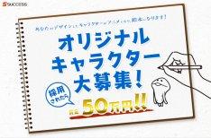 賞金50万円、キャラクターデザイン募集