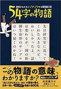 『意味がわかるとゾク ゾクする超短編小説 54字の物語』 (PHP研究所・1000円+税)