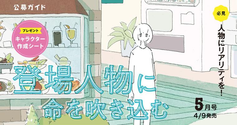 月刊公募ガイド2019年5月号