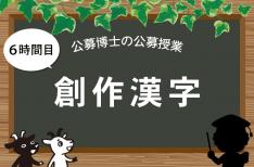 公募博士の公募授業 6時間目「創作漢字」