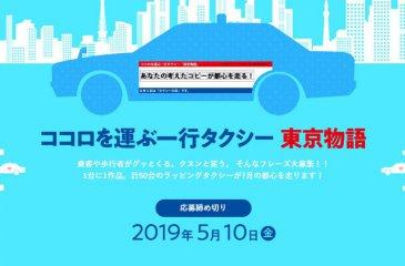 ココロを運ぶ一行タクシー東京物語