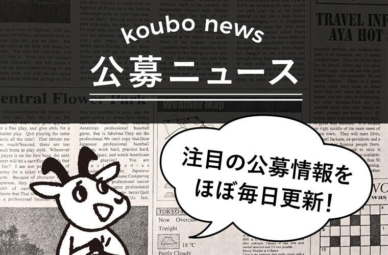 公募ニュース