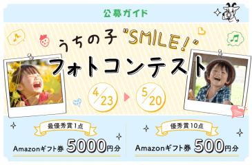 """うちの子""""SMILE!""""フォトコンテスト実施中!"""