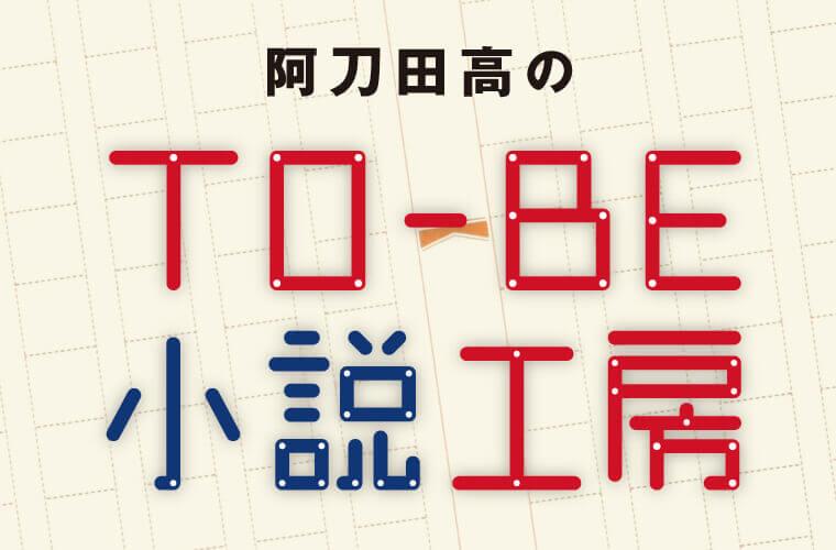 阿刀田高のTO-BE小説工房