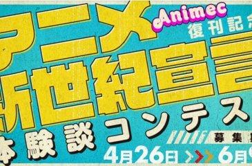 アニメ雑誌「Animec」に掲載!「アニメ新世紀宣言」体