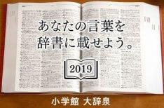 『大辞泉』デジタル版に掲載! 「あなたの言葉を辞書に