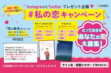 直木賞作家のサイン本贈呈! 「#私の恋キャンペー