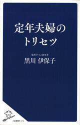 『定年夫婦のトリセツ』 (SB新書・800円+税)