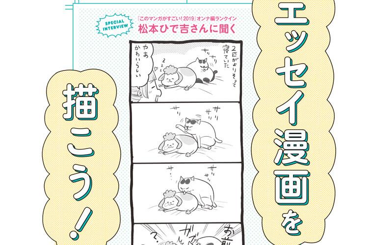 特集INTERVIEW 番外編 松本ひで吉(漫画家)