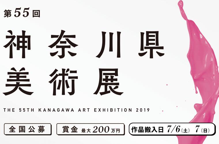 第55回「神奈川県美術展」