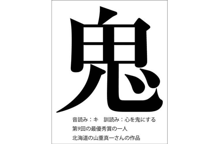 第10回「創作漢字コンテスト」作品を募集 | コンテスト情報なら「公募 ...