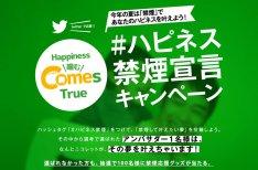 夢の実現最大10万円をお手伝い! 「#ハピネス禁煙」宣言