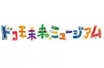 日本最大級の創作絵画コンクール! 第18回「ドコモ