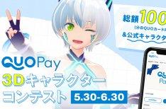 QUOカードPay公式キャラクターに採用!「3Dキャラクターモ