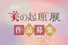 賞金100万円&個展の開催権『2019年美の起原展』作品募集
