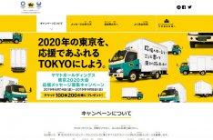 「東京2020大会」応援メッセージ募集キャンペーン