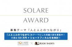 SOLARE AWARD(BookShort)