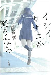 『イシイカナコが笑うなら』 (KADOKAWA・1500円+税)