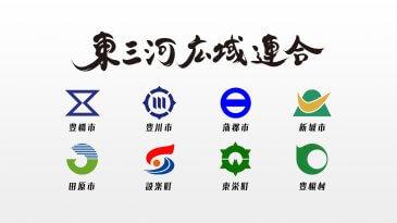 50万円贈呈「東三河PR動画アワード2019」 作品募集