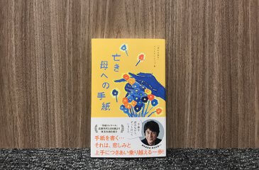 「母の日参り」手紙コンクール受賞作を収録!『亡き