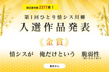 第1回「ひとり情シス川柳」結果発表!