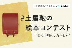 「#土屋鞄の絵本コンテスト」受賞作品発表