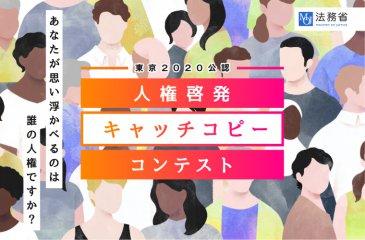 法務省「東京2020公認 人権啓発キャッチコピーコンテスト」