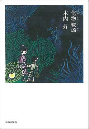 『化物蝋燭』 (朝日新聞出版・1600円+税)