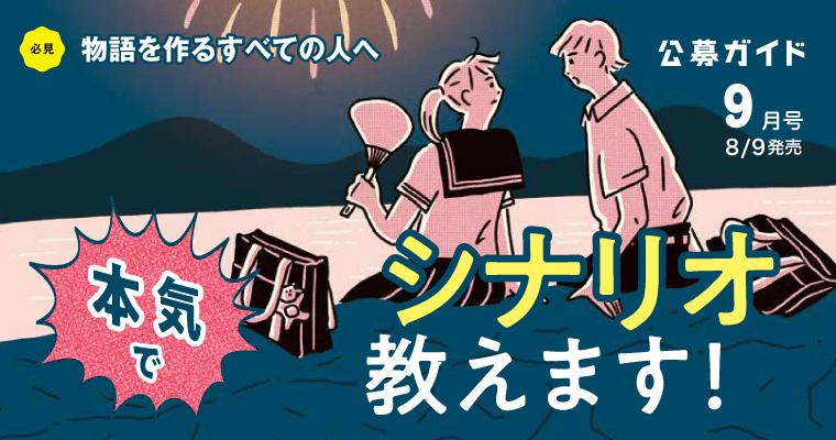 月刊公募ガイド2019年9月号