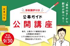 長編小説の書き方講座