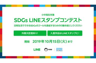 HAPPYな世界はLINEから!「SDGs LINEスタンプコンテスト」