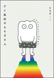 『ゲイ風俗のもちぎさん セクシュアリティは人生だ。』 (KADOKAWA・1000円+税)