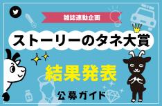 ストーリーのタネ大賞結果発表