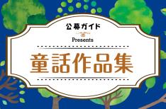 公募ガイド社童話作品集「群星」