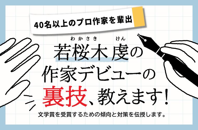 江戸川 乱歩 賞 一次 選考