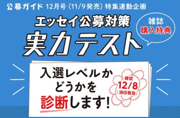 【12月号特集 連動企画】エッセイ公募対策 実力テス