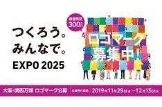 あなたのロゴが世界を創る!「大阪・関西万博 ロゴマー